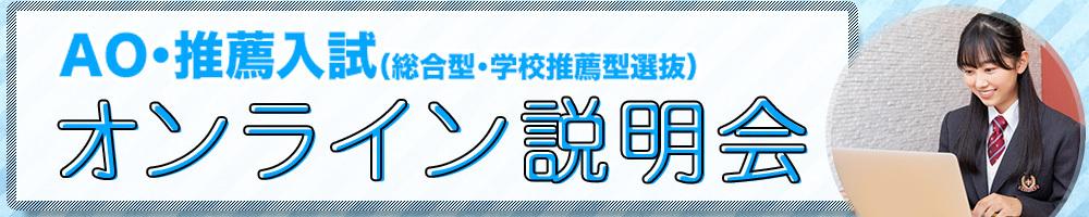 AO・推薦入試オンライン説明会