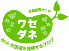 ワセダネ 早稲田塾からのホットな情報を発信するブログ