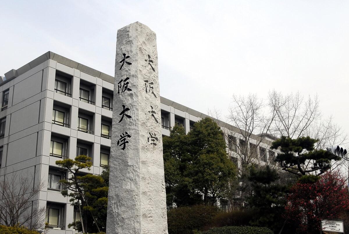 工学部 大阪 大学 基礎 大阪大学出身の有名人