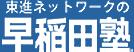 東進ネットワークの早稲田塾