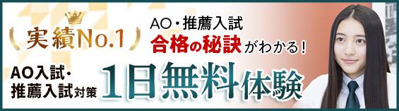 AO・推薦入試対策 1日無料体験