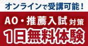 AO・推薦入試 1日体験授業